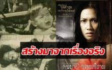 """8 หนังไทย ที่ถูกสร้างมาจาก """"คดีดัง"""" ของเมิืองไทย"""