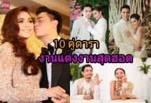 10 คู่ ดารา กับงานแต่งงานสุดฮอต ปี 2558